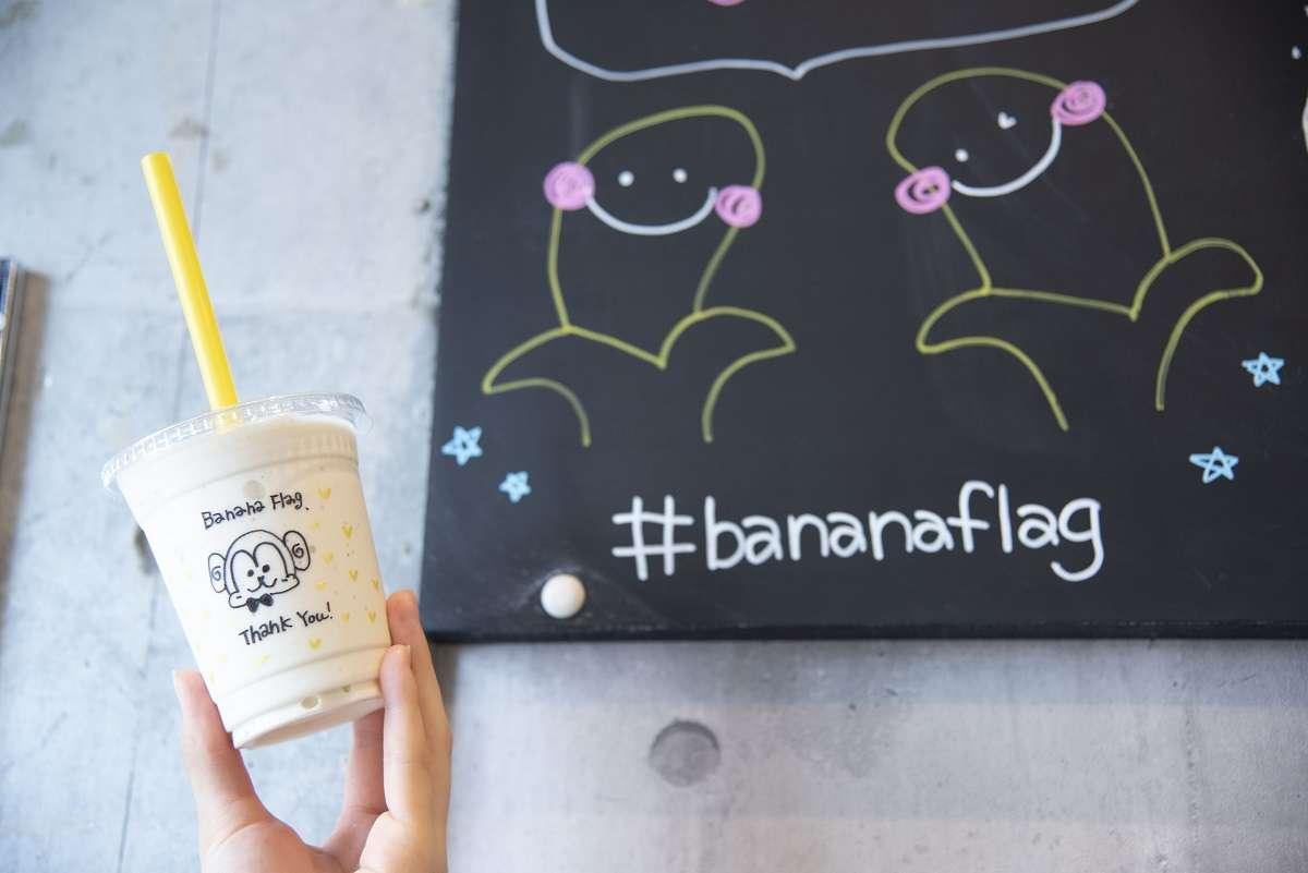 バナナフラッグ、静岡市葵区駒形通り、バナナジュース