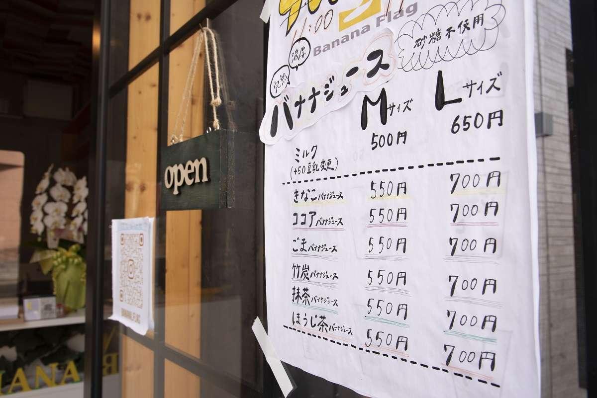 バナナフラッグ、静岡市葵区駒形通り