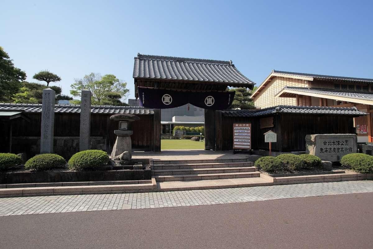 静岡市東海道広重美術館、由比本陣
