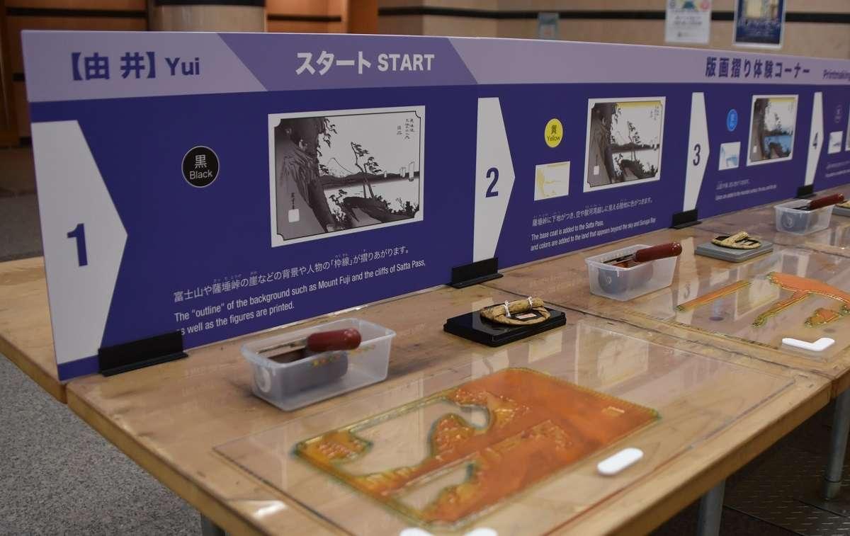 静岡市東海道広重美術館、版画体験