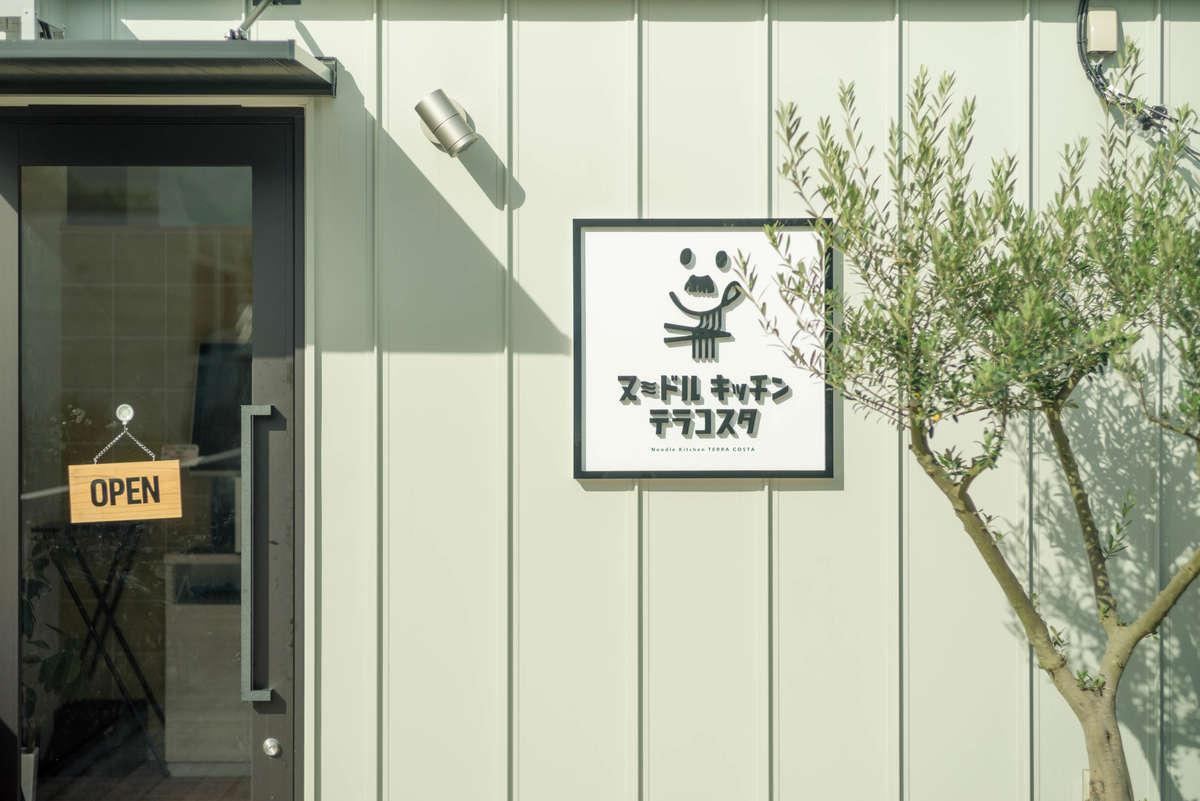 ヌードルキッチン テラコスタの入り口画像