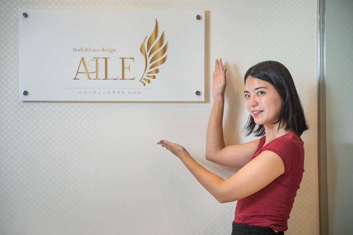静岡のエステサロン「AILE(エール)」の看板と読者モデルの画像
