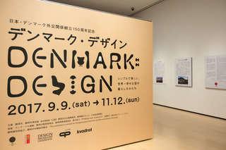 インテリアにも取り入れたい、北欧デザインの魅力が満載。「デンマーク・デザイン」展に足を運んでみませんか?