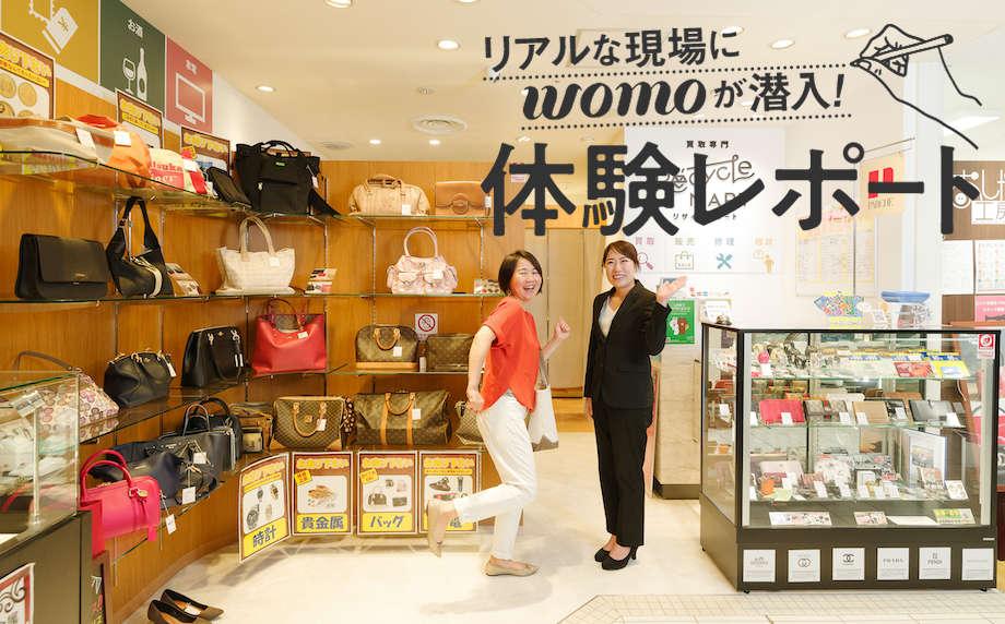 買取って実際はどんな感じ?「リサイクルマート 静岡パルシェ店」買取潜入レポ ート!