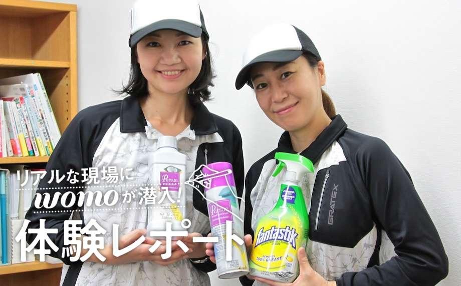 静岡市駿河区にある『 RDD除菌サービス』今注目の除菌サービスを編集部が実際に体験!