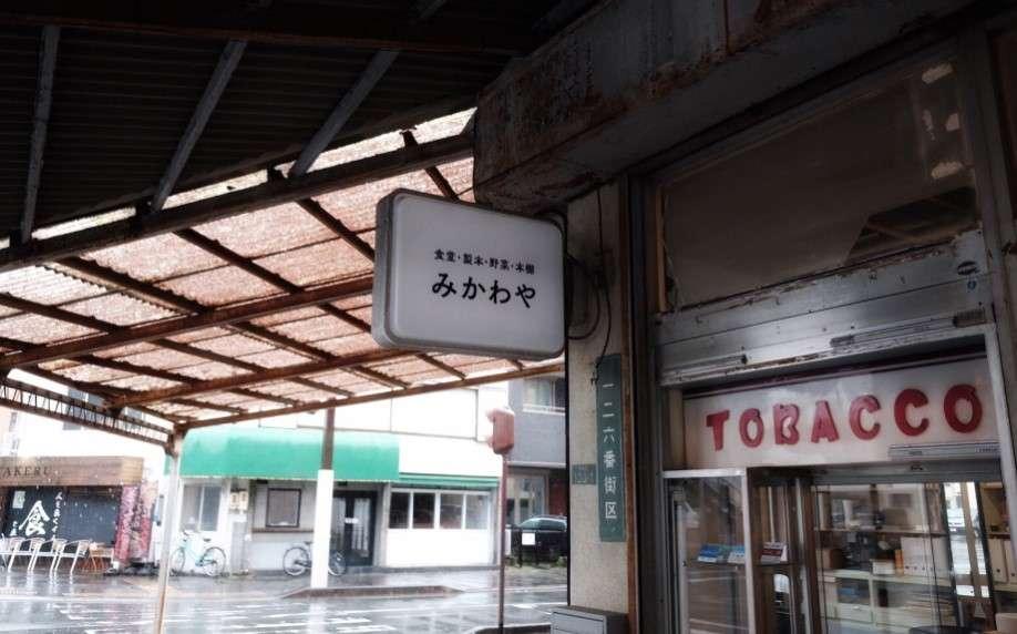 【みかわや コトバコ KIZUKIの食堂】浜松市のコミュニティカフェをランチ探訪!