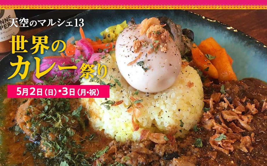 静岡の人気グルメ店が集結! パルシェ屋上イベント「天空のマルシェ13 世界のカレー祭り」