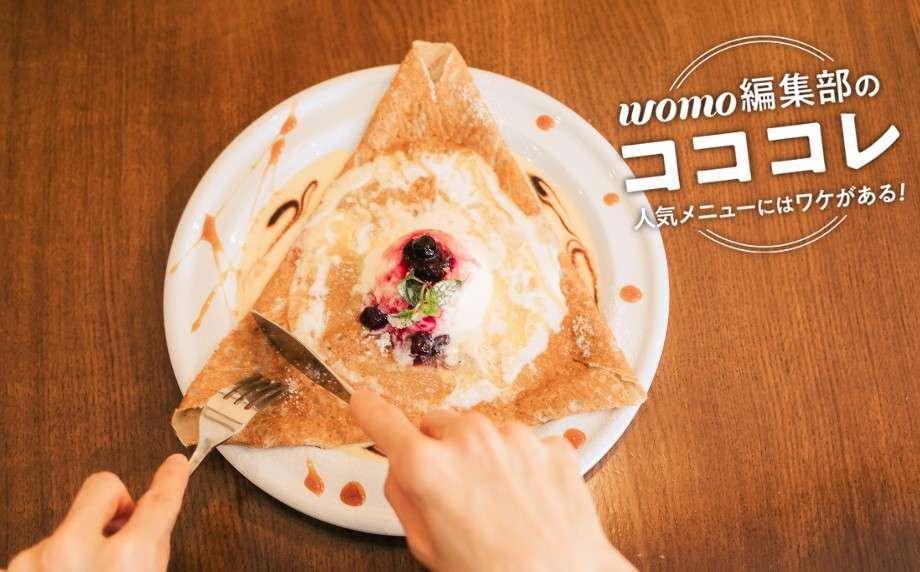 【青葉公園通り HENRY GALETTE】静岡で味わえる本格ガレット「塩キャラメルとバニラアイス」<womoコココレ>