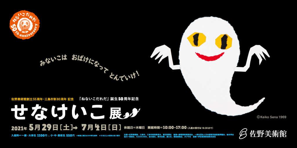 『ねないこだれだ』誕生50周年記念 せなけいこ展 三島・佐野美術館にて開催