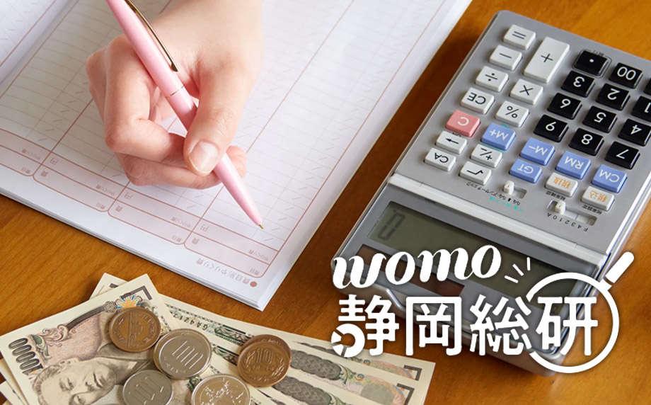 節約と貯蓄、womo読者の平均と実態をリサーチ