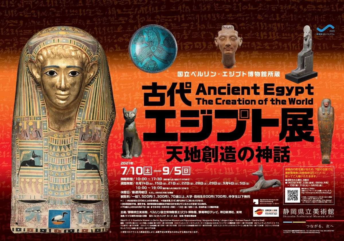 「古代エジプト展 天地創造の神話」静岡県立美術館 ミイラ・マスクに棺! 生と死のサイクルを解き明かす新たな趣向のエジプト展