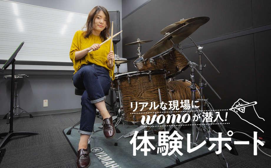 【ヤマハ 大人の音楽教室】初心者がドラムレッスンを体験! ギター・ピアノ・サックスも