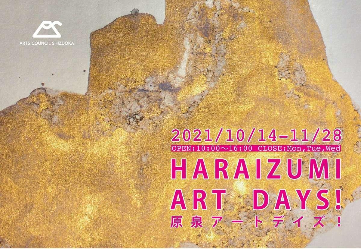 「原泉アートデイズ!2021 ~相互作用~」掛川の豊かな環境×現代アート