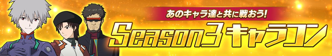 【シーズン3開幕】キャラコンに新キャラ追加!