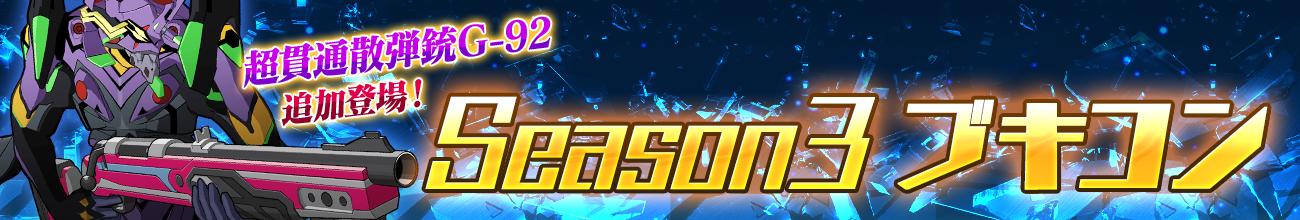 【シーズン3開幕】ブキコンに新武器追加!