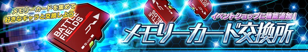 S8メモリーカード