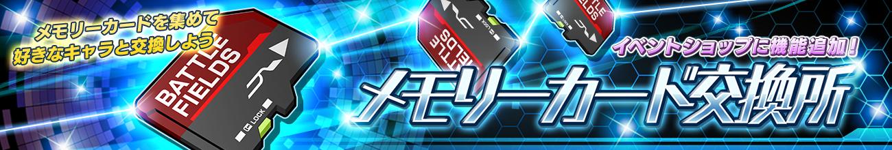 S8.5メモリーカード交換所