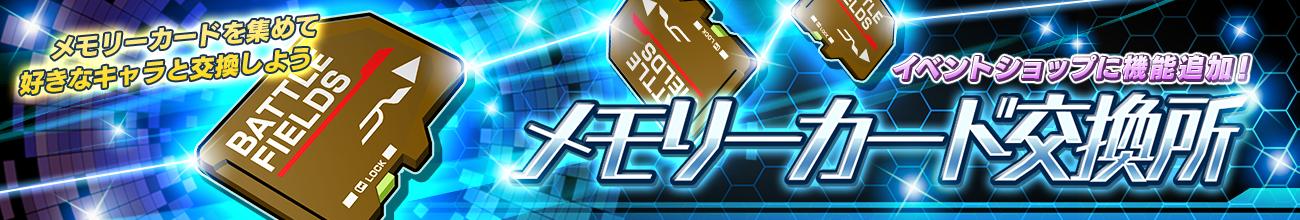 S9メモリーカード