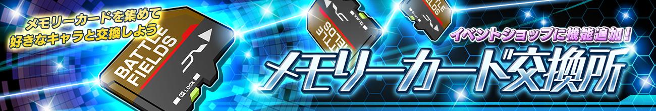 イベントショップにシーズン9.5メモリーカード交換所が登場!