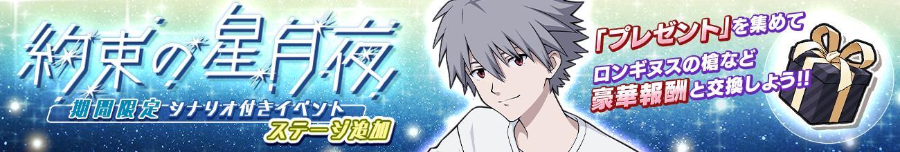渚カヲル生誕祭イベント「約束の星月夜」にステージ追加!【9/16まで】