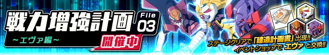 戦力増強計画 〜エヴァ編〜 File:03(10/28まで)