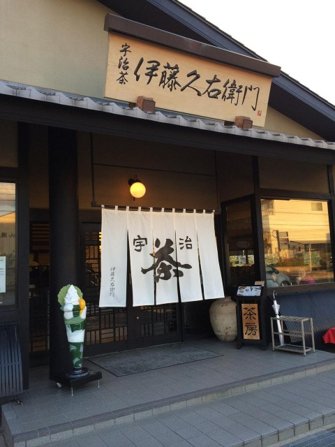 itohkyuemon-gaikan-e1461723370981