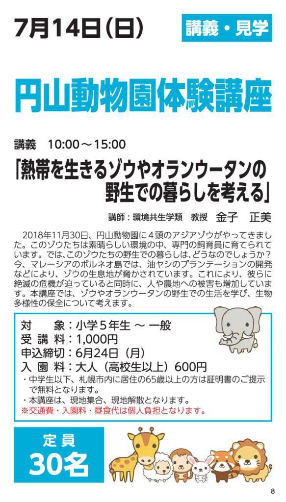 円山動物園体験講座
