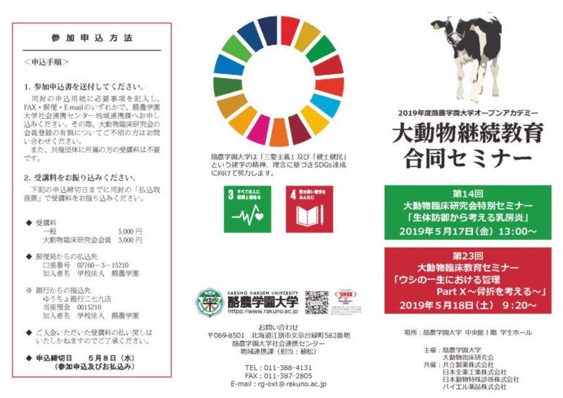 2019年度 大動物継続教育合同セミナー