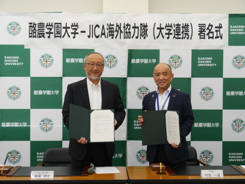 本学とJICAが青年海外協力隊に関する連携覚書を締結