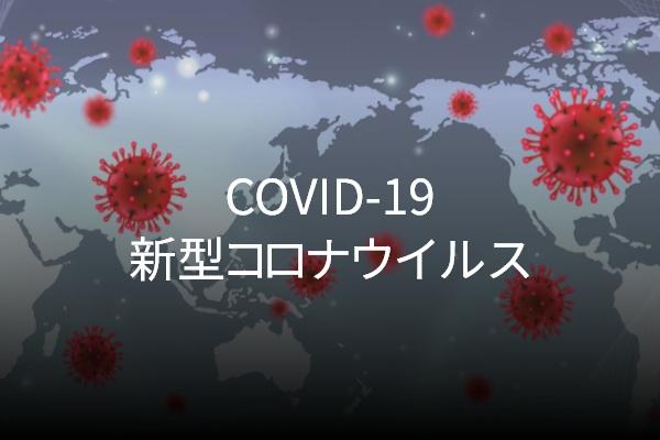 新型コロナウイルスによる感染症に係る本学の対応について