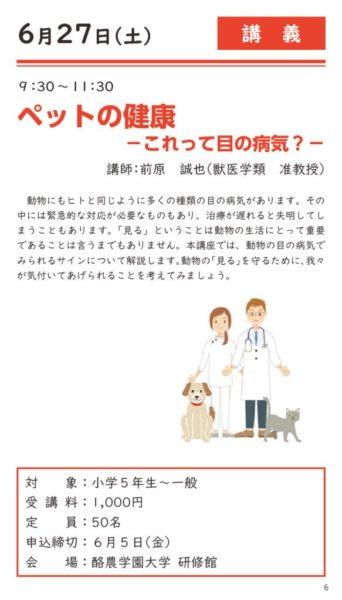 ペットの健康 −これって目の病気?−