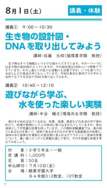 生き物の設計図・ DNAを取り出してみよう / 遊びながら学ぶ、 水を使った楽しい実験