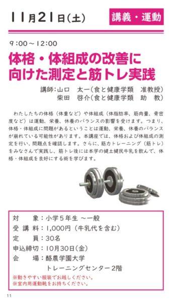 体格・体組成の改善に向けた測定と筋トレ実践
