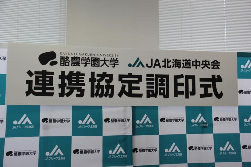 北海道農業協同組合中央会と包括連携協定を締結いたしました