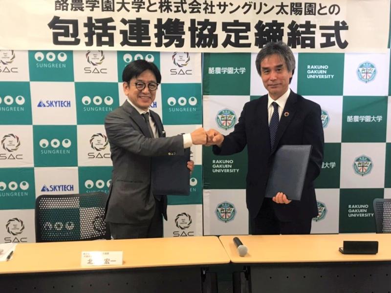 株式会社サングリン太陽園と包括連携協定を締結いたしました