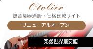 総合楽器通販・価格比較サイト オトリエ リニューアルオープン