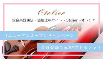 総合楽器通販・価格比較サイト オトリエ リニューアルオープンキャンペーン 会員登録で500Pプレゼント