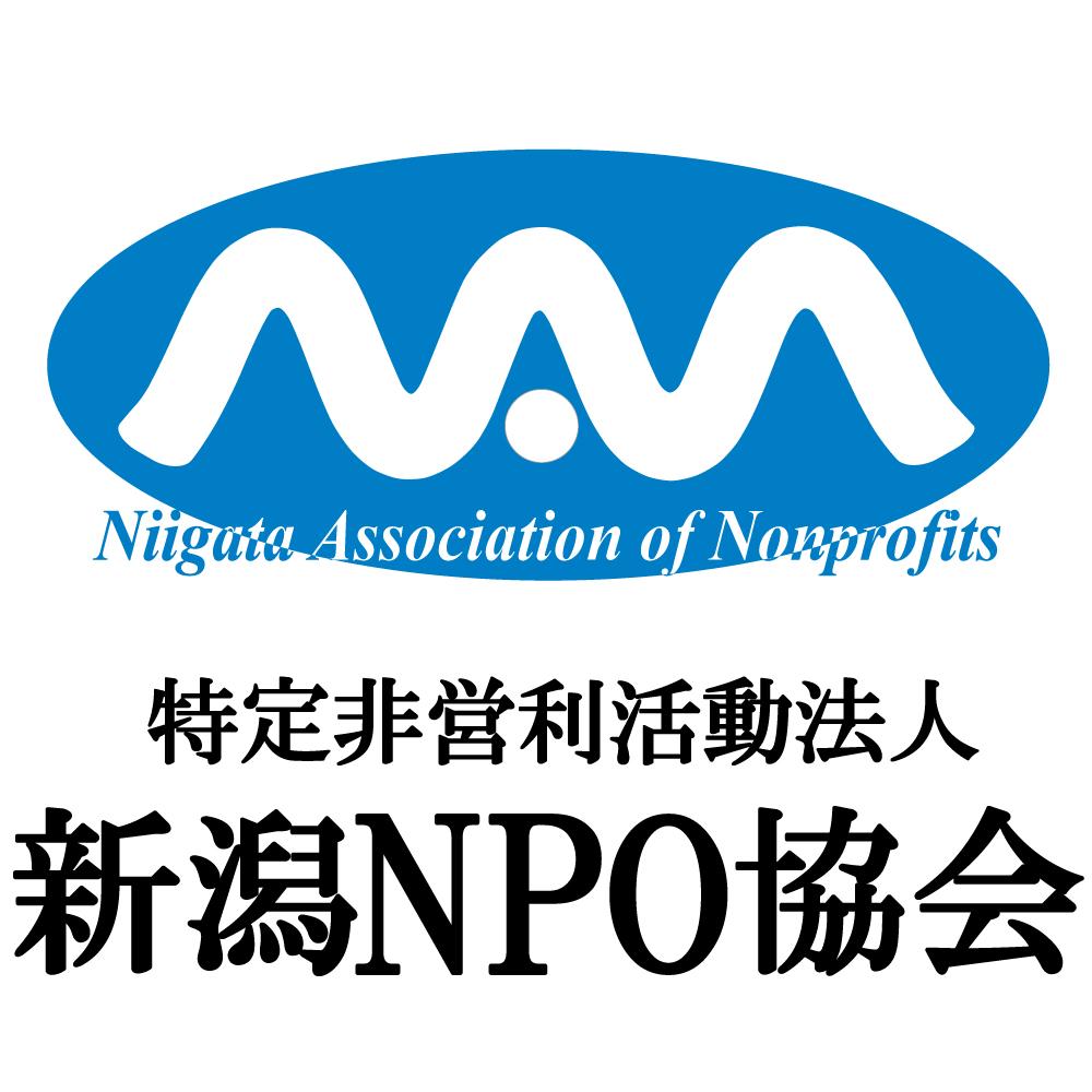 特定非営利活動法人新潟NPO協会