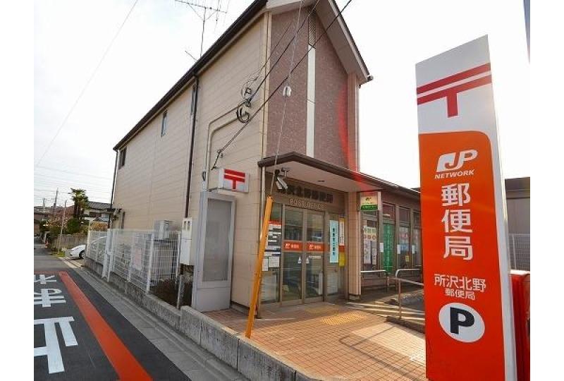 【郵便局】所沢北野郵便局 約480m (徒歩6分)