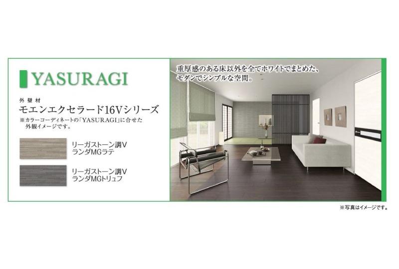 【その他】施工例 【 YASURAGI 】