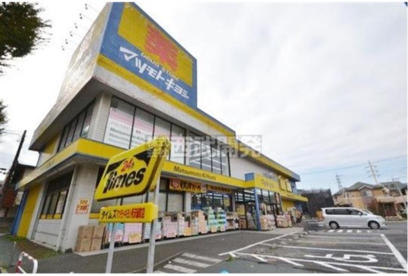 【ドラッグストア】マツモトキヨシ所沢緑町店 約560m (徒歩7分)