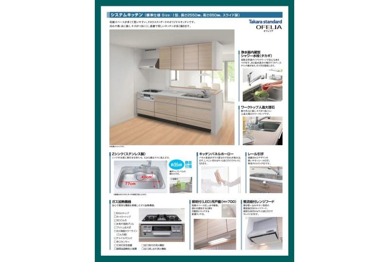 洗練のデザインと多彩な機能のキッチン。家事効率もアップ!