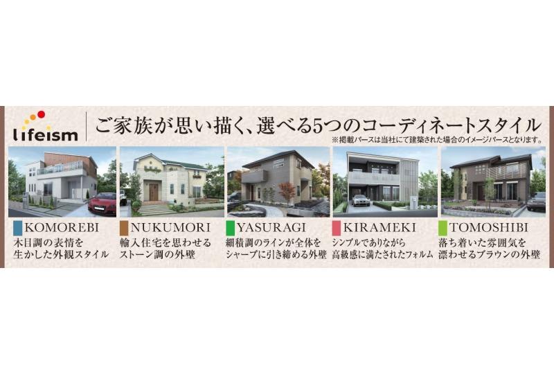 【その他】5つのコーディネート(外装)