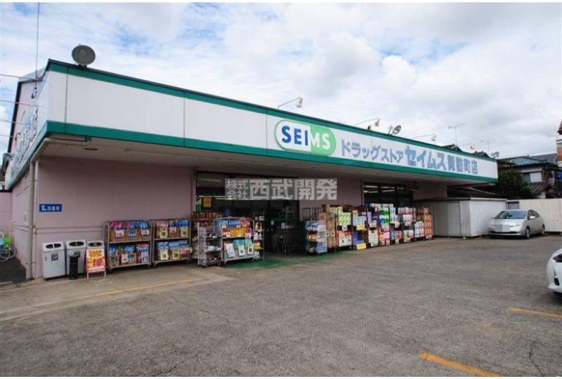 【ドラッグストア】ドラッグセイムス諏訪町店 約850m (徒歩11分)