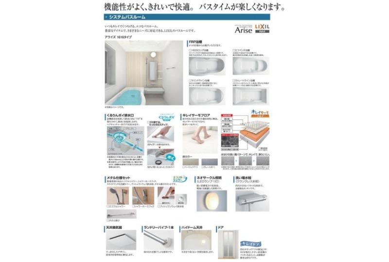 【その他】施工例 浴室
