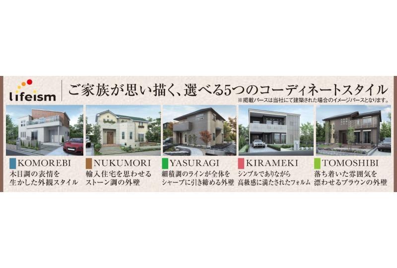 【その他】施工例 5つのコーディネート(外装)