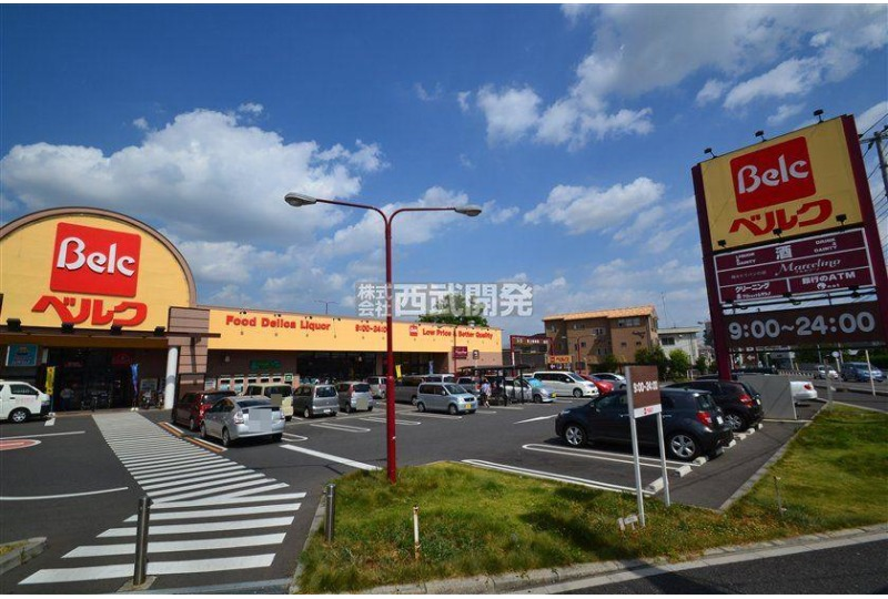 【スーパー】ベルク南古谷店 約600m (徒歩8分)