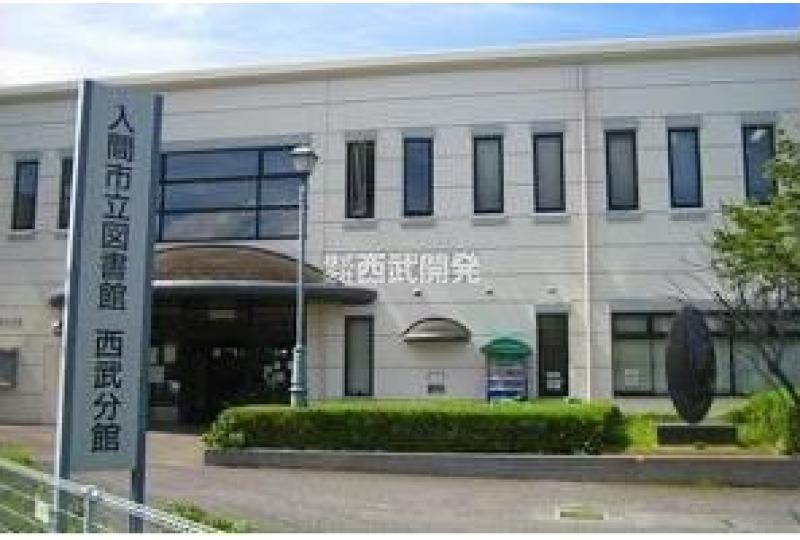 【図書館】入間市立図書館西武分館 約1327m (徒歩17分)