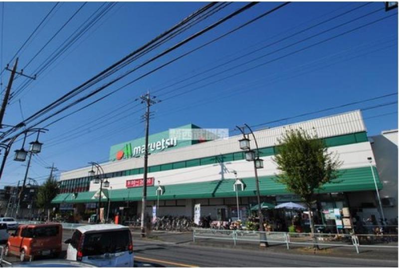【スーパー】マルエツ入間川店 約1095m (徒歩14分)