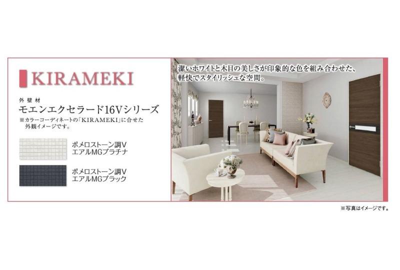 【その他】施工例 【 KIRAMEKI 】